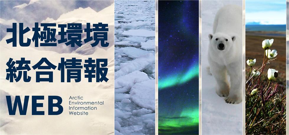北極環境統合情報WEB
