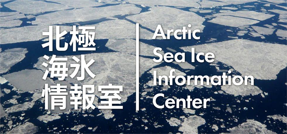 北極海氷情報室