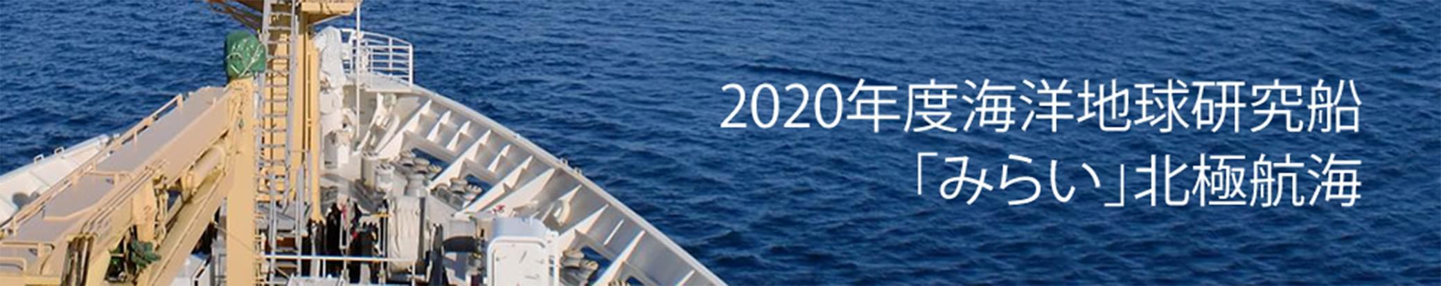 2020年度海洋地球研究船「みらい」北極航海