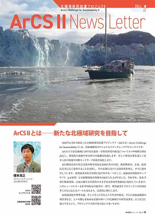 ArCS IIニュースレター第1号表紙