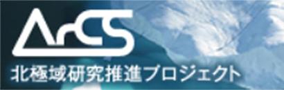 ArCS北極域研究推進プロジェクト
