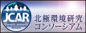 JCAR 北極環境研究コンソーシアム