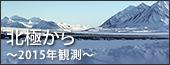 GRENE北極気候変動研究事業