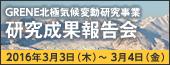 GRENE北極気候変動研究事業 研究成果報告会