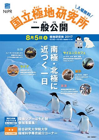 極地研探検2017 —国立極地研究所を一般公開します—